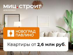 ЖК «Новоград Павлино». Строим по-твоему 10 минут на авто до метро Некрасовка